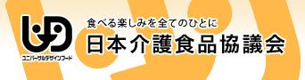 食べる楽しみを全てのひとに 日本介護食品協議会